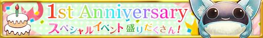 1st Anniversary!スペシャルイベント盛りだくさん!!
