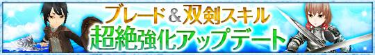 ブレード&デュアルソードスキル超強化!